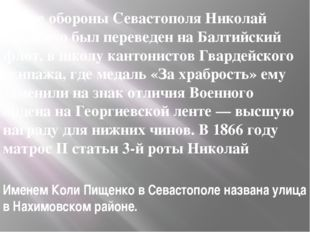 После обороны Севастополя Николай Пищенко был переведен на Балтийский флот, в