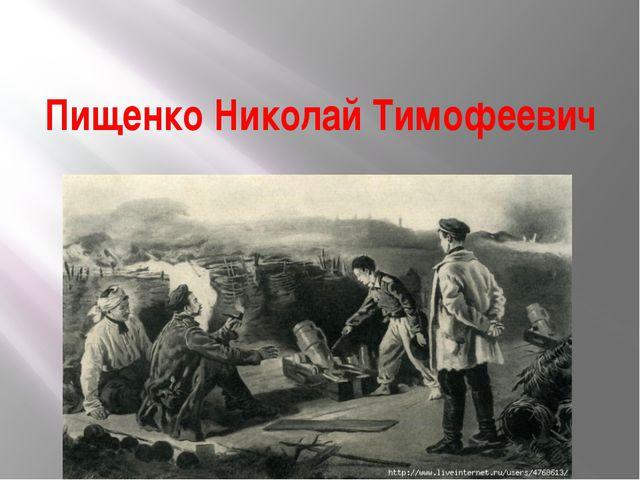 Пищенко Николай Тимофеевич