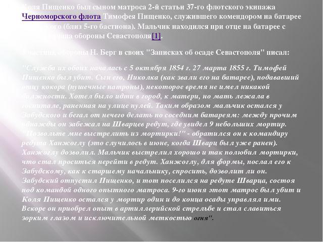 Коля Пищенкобыл сыном матроса 2-й статьи 37-го флотского экипажаЧерноморск...
