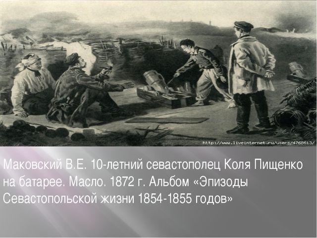 Маковский В.Е. 10-летний севастополец Коля Пищенко на батарее. Масло. 1872 г...