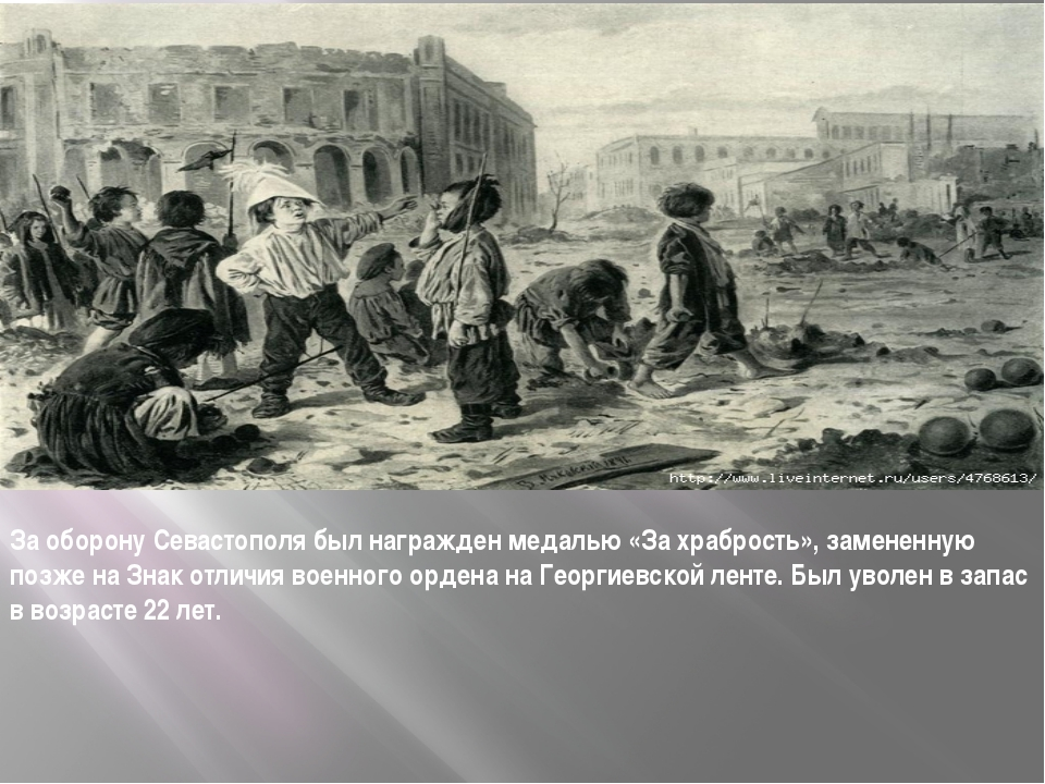 За оборону Севастополя был награжден медалью «За храбрость», замененную позже...