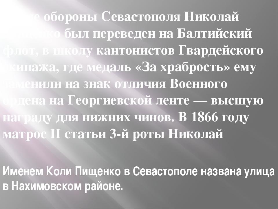 После обороны Севастополя Николай Пищенко был переведен на Балтийский флот, в...