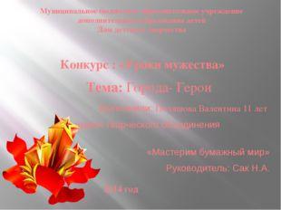 Выполнили: Поляшова Валентина 11 лет учащаяся творческого объединения «Масте
