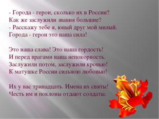- Города - герои, сколько их в России? Как же заслужили звания большие? - Рас