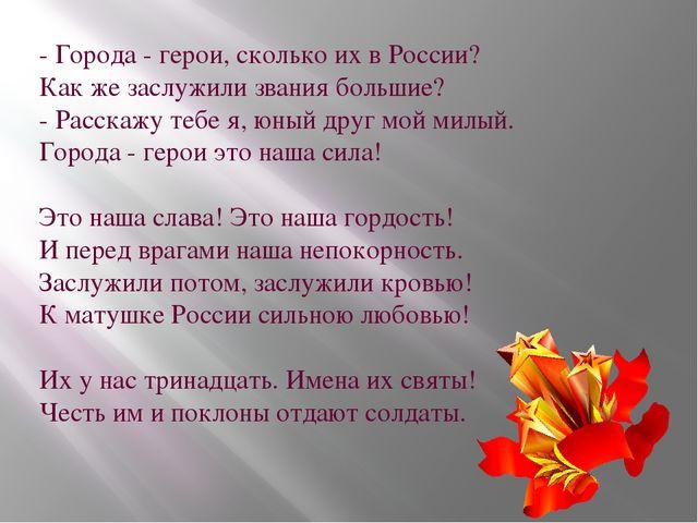- Города - герои, сколько их в России? Как же заслужили звания большие? - Рас...