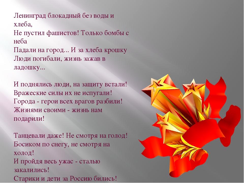 Ленинград блокадный без воды и хлеба, Не пустил фашистов! Только бомбы с неба...