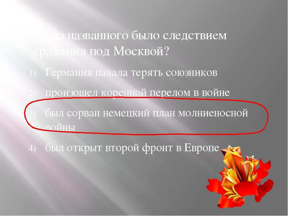 8. Что из названного было следствием сражения под Москвой? Германия начала те...
