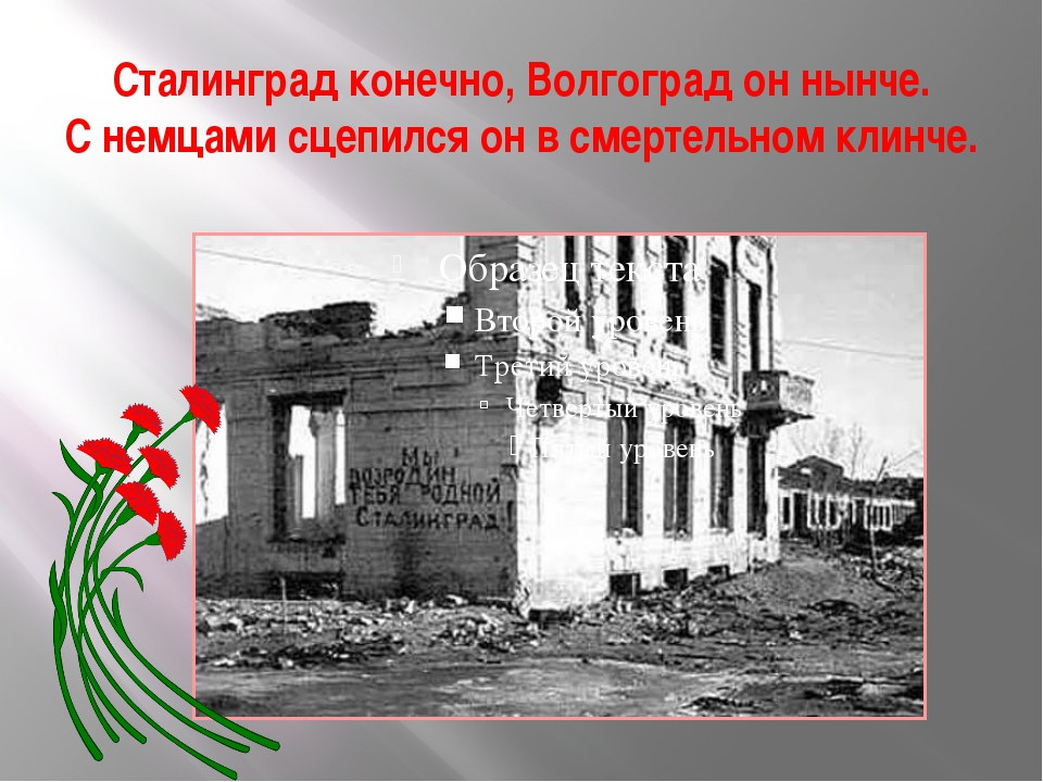 Сталинград конечно, Волгоград он нынче. С немцами сцепился он в смертельном к...