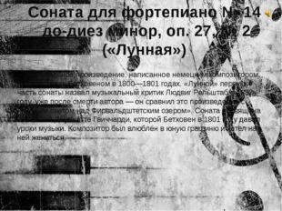 Соната для фортепиано №14 до-диез минор, оп. 27, №2 («Лунная») музыкальное