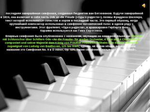 Симфо́ния №9Ре минор  последняя завершённаясимфония, созданнаяЛюдвигом в