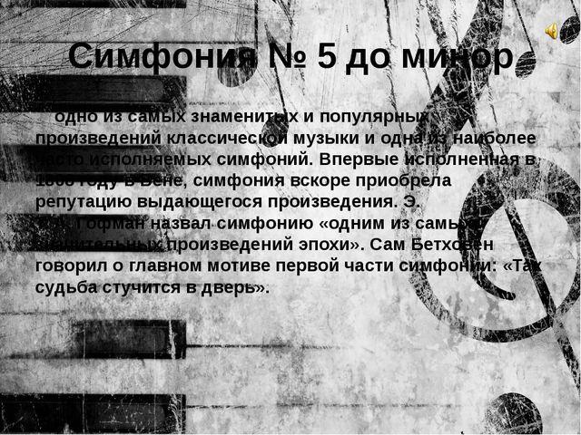 Симфония №5до минор одно из самых знаменитых и популярных произведений клас...