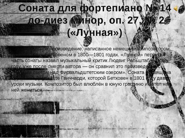 Соната для фортепиано №14 до-диез минор, оп. 27, №2 («Лунная») музыкальное...