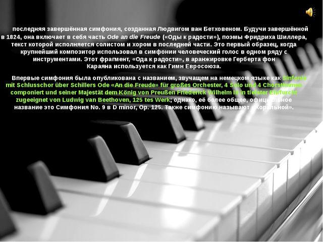 Симфо́ния №9Ре минор  последняя завершённаясимфония, созданнаяЛюдвигом в...