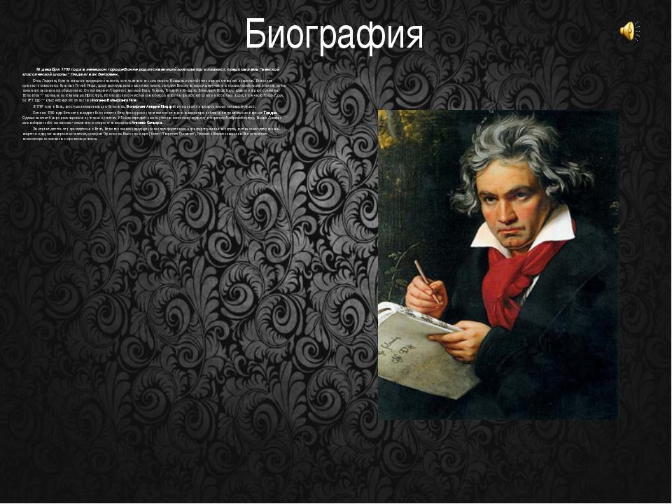 Биография 16 декабря 1770 года в немецком городе Бонне родился великий композ...