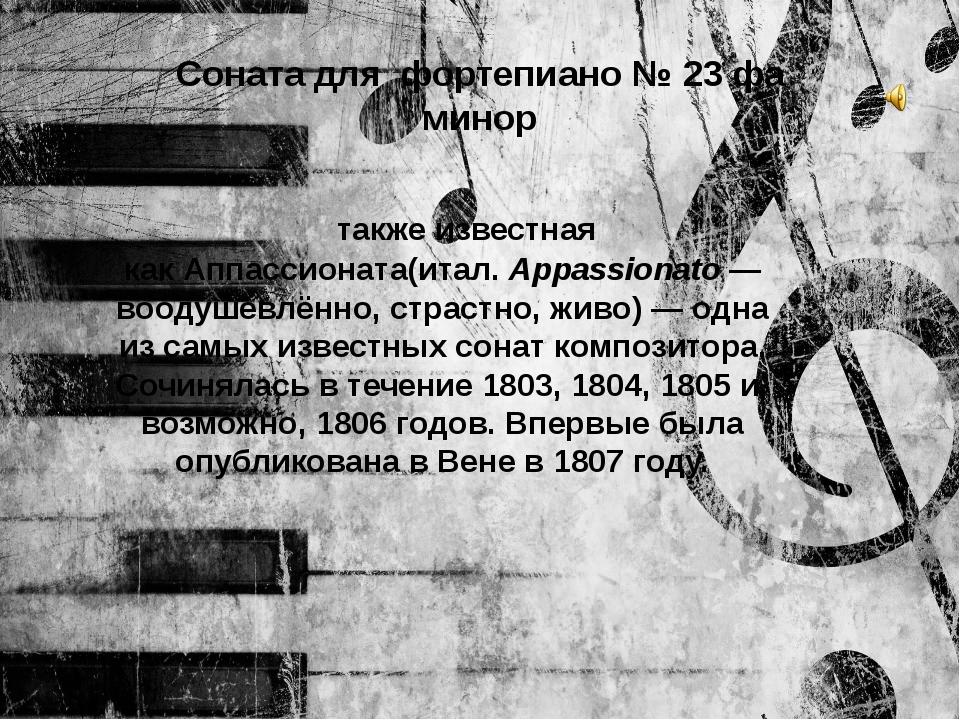 Соната для фортепиано №23 фа минор также известная какАппассионата(итал.Ap...