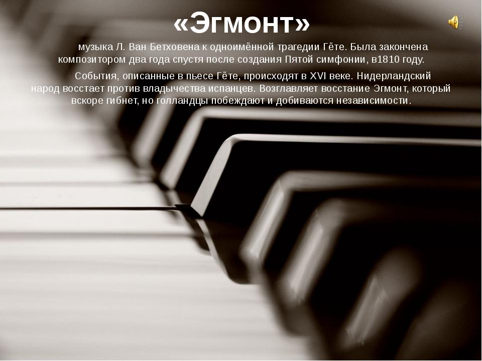 «Эгмонт»  музыкаЛ. Ван Бетховенак одноимённой трагедииГёте. Была закончен...