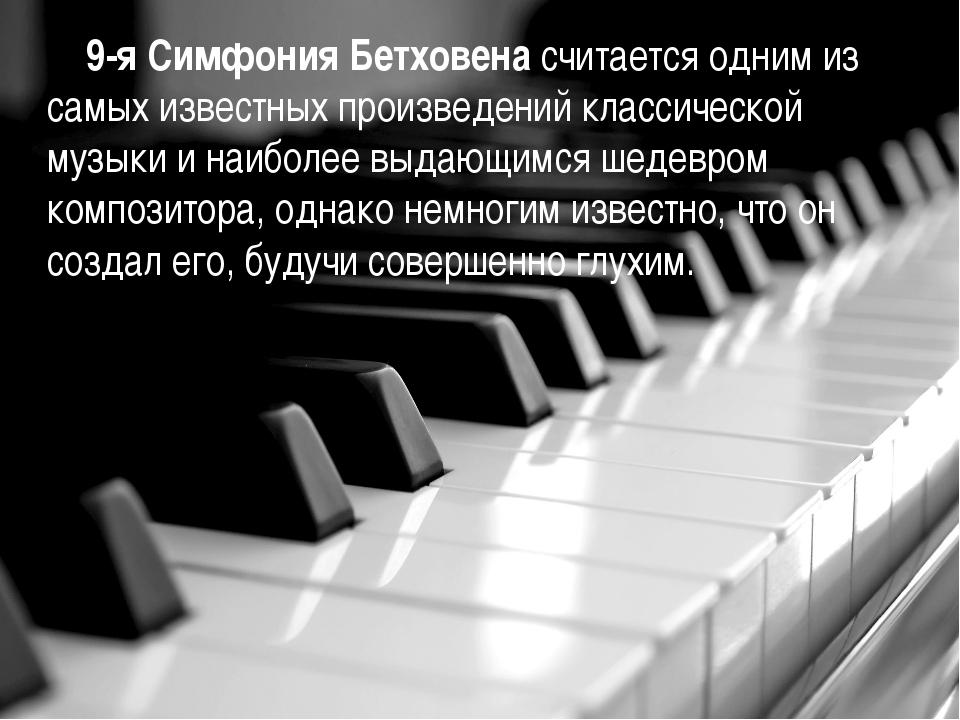 9-я Симфония Бетховенасчитается одним из самых известных произведений класс...
