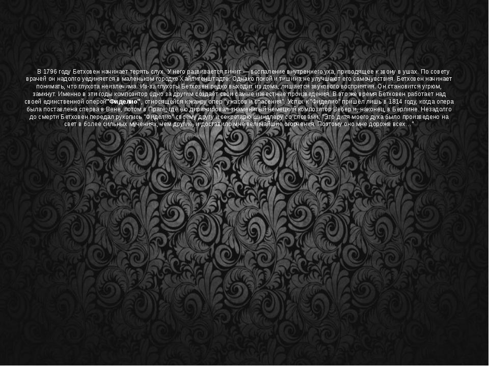 В 1796 году Бетховен начинает терять слух. У него развивается тинит — воспал...