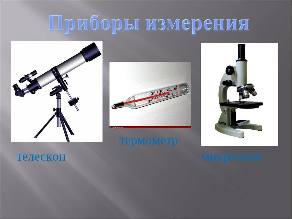 телескоп микроскоп термометр