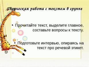 Творческая работа с текстом в группе Прочитайте текст, выделите главное, сост