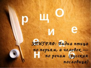 О б р а щ е н и е ЭПИГРАФ: Видна птица по перьям, а человек— по речам (рус