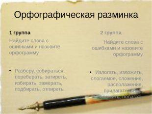 Орфографическая разминка 1 группа Найдите слова с ошибками и назовите орфогра