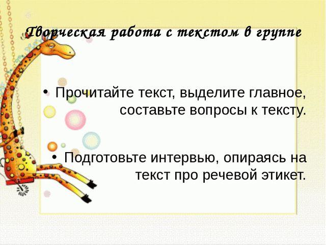 Творческая работа с текстом в группе Прочитайте текст, выделите главное, сост...