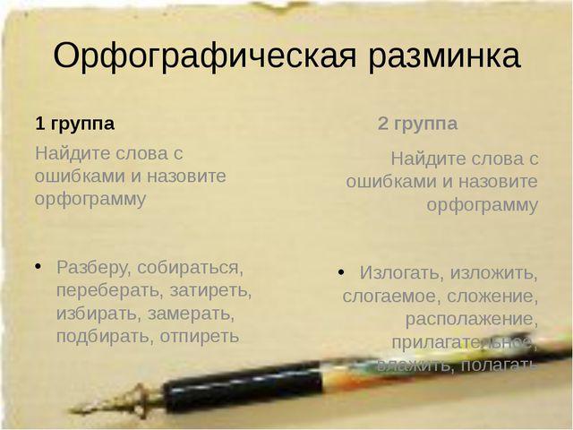 Орфографическая разминка 1 группа Найдите слова с ошибками и назовите орфогра...