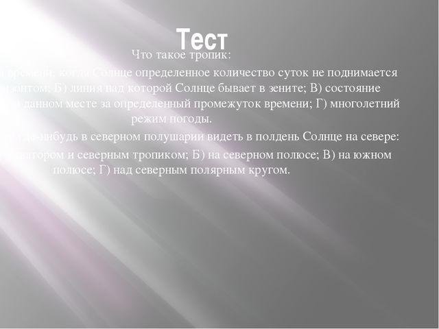 Тест Что такое тропик: А) период времени, когда Солнце определенное количеств...