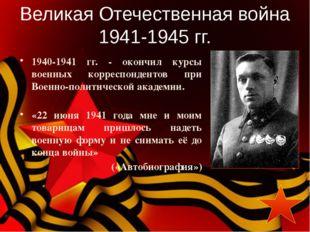 1940-1941 гг. - окончил курсы военных корреспондентов при Военно-политическо