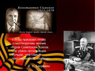 « Я бы присвоил этому стихотворению звание Героя Советского Союза: оно убило