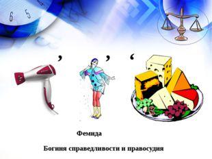 Фемида Богиня справедливости и правосудия ' ' '