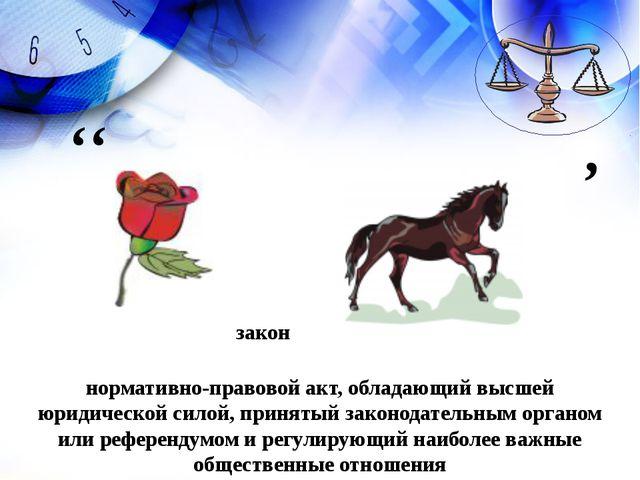 закон нормативно-правовой акт, обладающий высшей юридической силой, принятый...