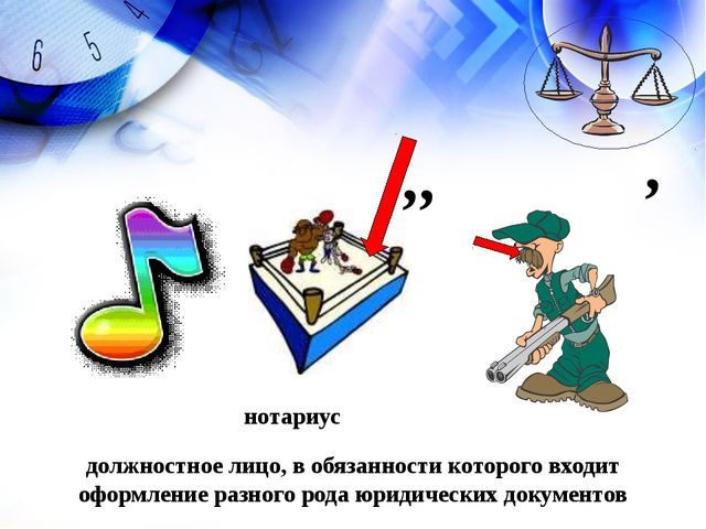 нотариус должностное лицо, в обязанности которого входит оформление разного р...