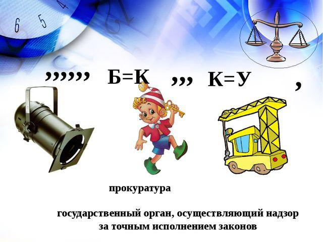прокуратура государственный орган, осуществляющий надзор за точным исполнение...