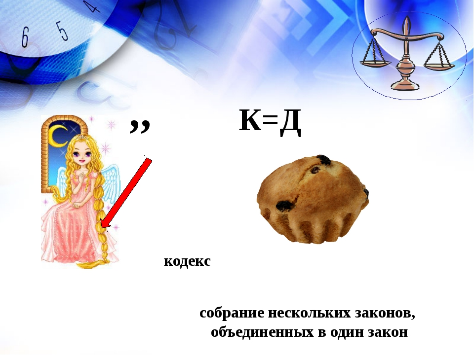 кодекс собрание нескольких законов, объединенных в один закон К=Д ''