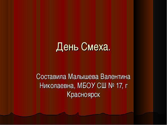 День Смеха. Составила Малышева Валентина Николаевна, МБОУ СШ № 17, г Красноярск
