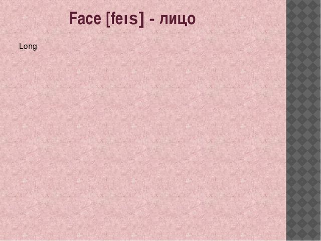 Eyes [aɪz] - глаза Appearance