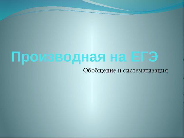 Производная на ЕГЭ Обобщение и систематизация