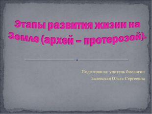 Подготовила: учитель биологии Залевская Ольга Сергеевна