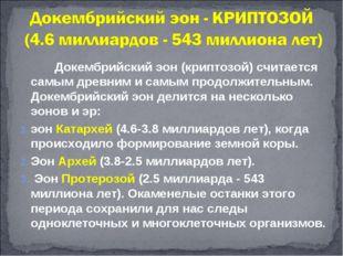 Докембрийский эон (криптозой) считается самым древним и самым продолжительн