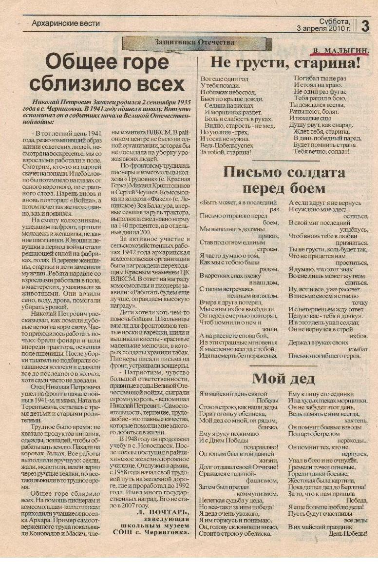 C:\Documents and Settings\Admin\Рабочий стол\Газета.jpg