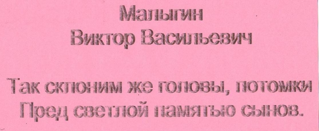 C:\Documents and Settings\Admin\Рабочий стол\Виктор.jpg