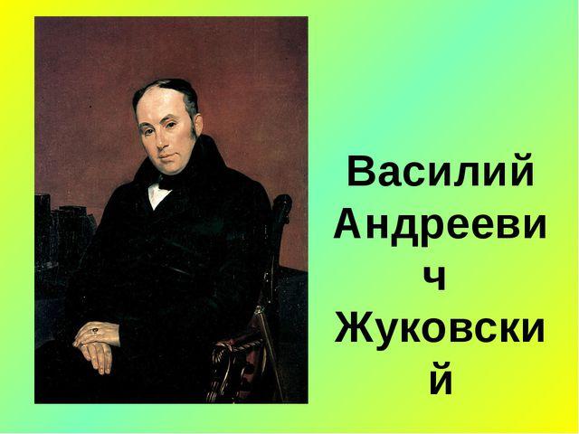 и Василий Андреевич Жуковский