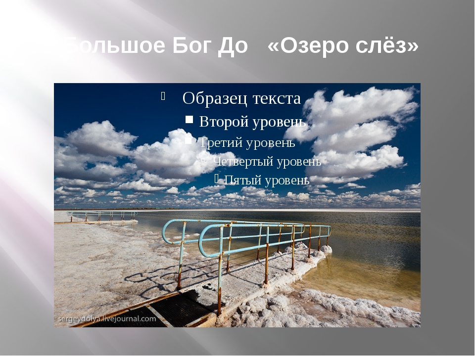 Большое Бог До «Озеро слёз»