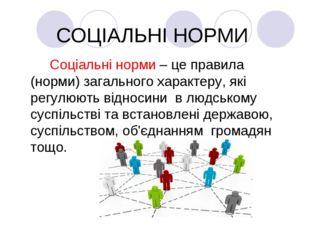 СОЦІАЛЬНІ НОРМИ Соціальні норми – це правила (норми) загального характеру,