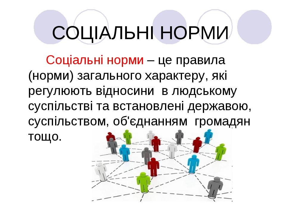 СОЦІАЛЬНІ НОРМИ Соціальні норми – це правила (норми) загального характеру,...