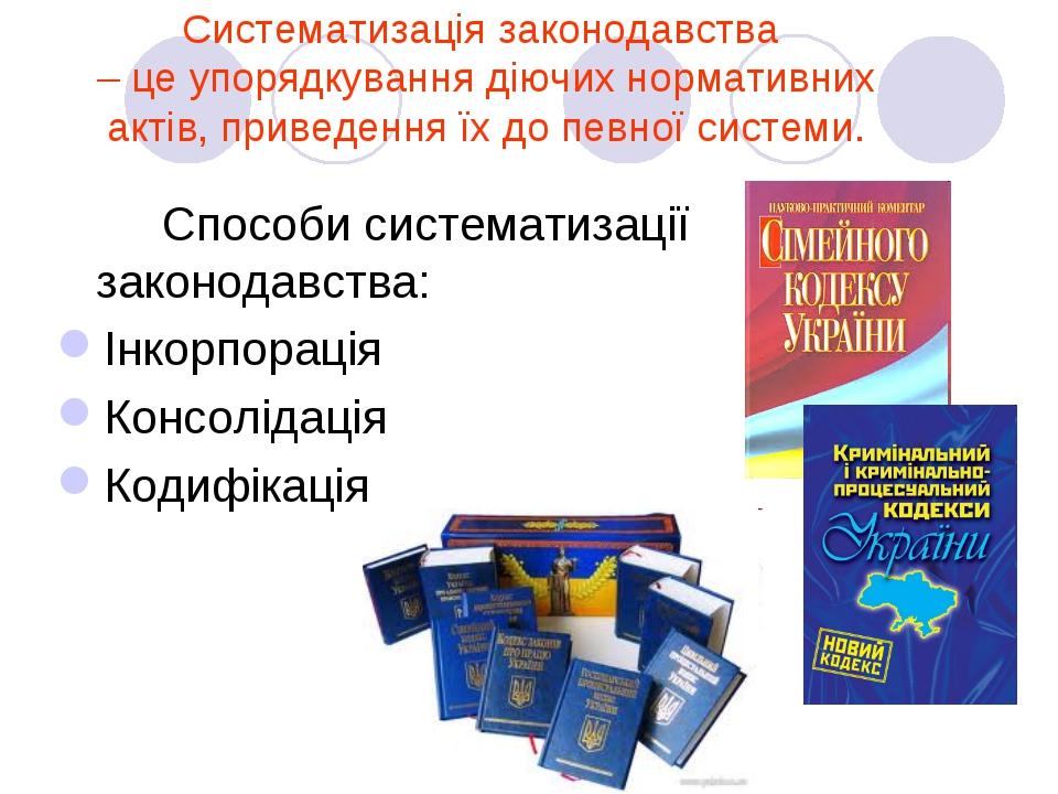 Систематизація законодавства – це упорядкування діючих нормативних актів, при...