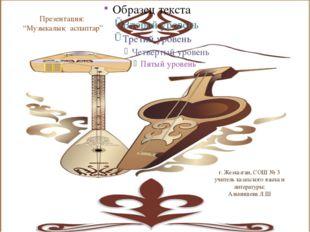 "Презентация: ""Музыкалық аспаптар"" г. Жезказган, СОШ № 3 учитель казахского яз"