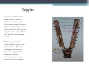 Керуіш Ағаштан жасалып, былғарымен өнделген көп шекті шертпелі музыкалық аспа